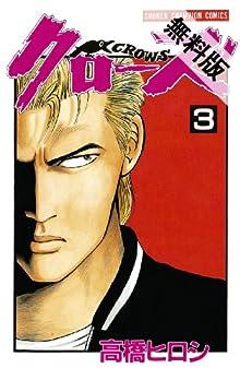 クローズ(3)【期間限定 無料お試し版】 (少年チャンピオン・コミックス)