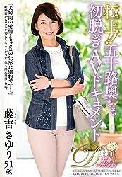 極上!!五十路奥さま初脱ぎAVドキュメント 熟女JAPAN [DVD]