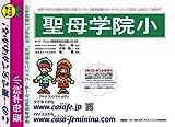 聖母学院小学校【京都府】 H30年度用過去問題集10(H29+幼児テスト)