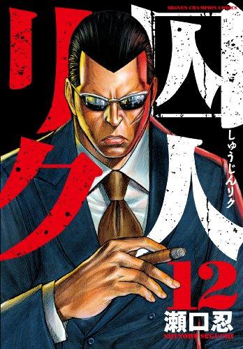 囚人リク 12 (少年チャンピオン・コミックス)