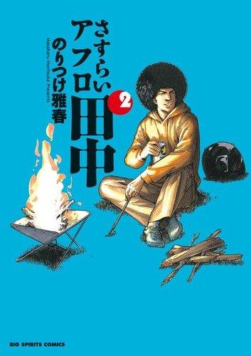 さすらいアフロ田中 2 (ビッグコミックス)