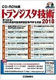 CD-ROM版 トランジスタ技術 2018