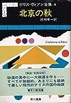 ボリス・ヴィアン全集〈4〉北京の秋 (1980年)