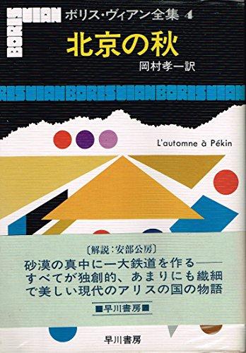 ボリス・ヴィアン全集〈4〉北京の秋 (1980年)の詳細を見る