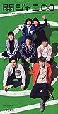 関ジャニ∞ ファンクラブ会報 VOL.25