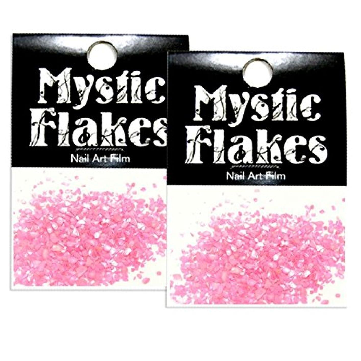 ジュラシックパーク証言令状ミスティックフレース ネイル用ストーン シェル ピンク 0.5g 2個セット