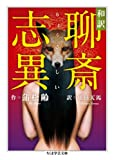 和訳 聊斎志異 (ちくま学芸文庫)