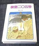 教室二〇五号 (少年少女小説傑作選)
