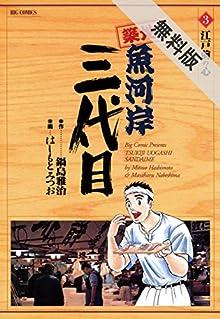 築地魚河岸三代目(3)【期間限定 無料お試し版】 (ビッグコミックス)