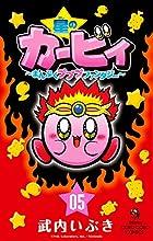 星のカービィ まんぷくプププ ファンタジー 第05巻
