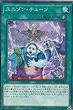 遊戯王 SAST-JP066 ユニゾン・チェーン (日本語版 ノーマル) SAVAGE STRIKE サベージ・ストライク