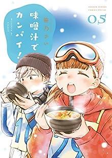 [笹乃さい] 味噌汁でカンパイ! 第01-05巻