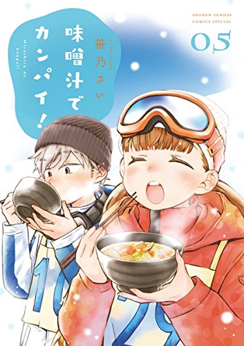 味噌汁でカンパイ!(5) (ゲッサン少年サンデーコミックス)の詳細を見る