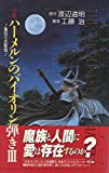 小説 ハーメルンのバイオリン弾き〈3〉裏切りの聖地 (コミックノベルス)