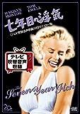 七年目の浮気<テレビ吹替音声収録>HDリマスター版[DVD]