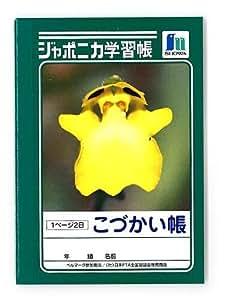 ショウワノート ジャポニカ学習帳 小遣い帳 1ページ2日 JB-2