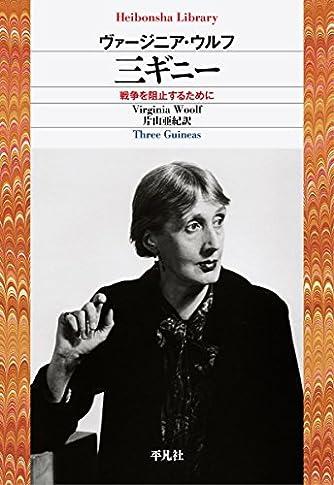三ギニー (平凡社ライブラリー)