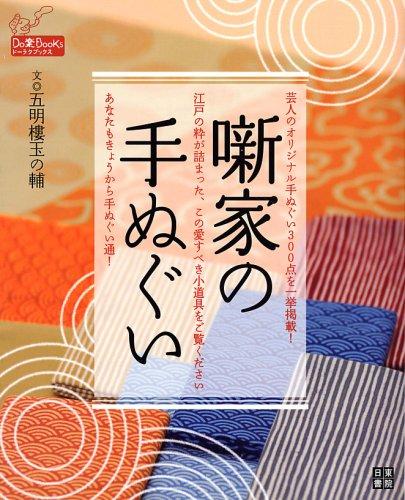 噺家の手ぬぐい (Do楽Books)