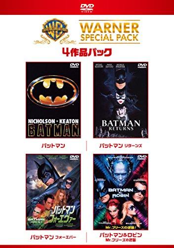 [画像:バットマン ワーナー・スペシャル・パック(4枚組)初回限定生産 [DVD]]