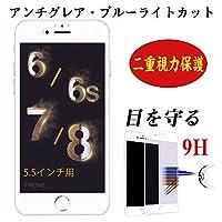 iPhone 6 plus/iPhone 6s plus/iPhone 7 plus/iPhone 8 plus フィルム,【二重視力保護】 ブルーライトカット 非光沢フィルム アンチグレア 強化ガラス 全面保護フィルム 9H硬度 防指紋 飛散防止 iPhone 5.5インチ用 ガラスフィルム FEISINUO (iphone 6p/7p/8pBDAG 白)