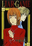 LIAR GAME / 甲斐谷 忍 のシリーズ情報を見る