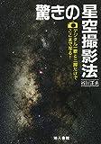 驚きの星空撮影法: デジタル一眼と三脚だけでここまで写る!