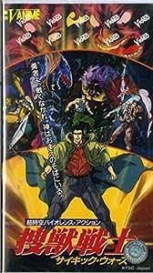 捜獣戦士~サイキック・ウォーズ~ [VHS]
