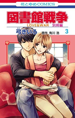 [画像:図書館戦争 LOVE&WAR 別冊編 3 (花とゆめコミックス)]