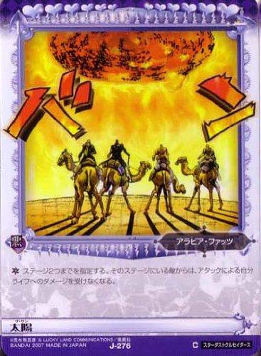 ジョジョの奇妙な冒険ABC 3弾 【コモン】 《スタンド》 J-276 太陽(ザ・サン)