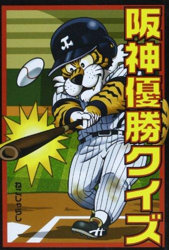 阪神優勝クイズ