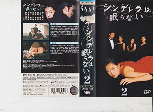 シンデレラは眠らない VOL.2 [VHS]