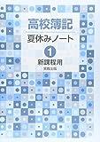高校簿記夏休みノート 1―新課程用