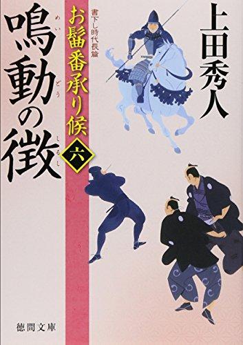 お髷番承り候 六  鳴動の徴 (徳間書店)