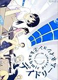 デイドリームネイション 2 (2) (MFコミックス アライブシリーズ)