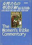 女性たちの聖書注解―女性の視点で読む旧約・新約・外典の世界
