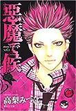 悪魔で候 1 (集英社文庫―コミック版) (集英社文庫 た 71-1)