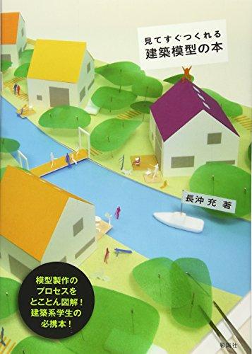 見てすぐつくれる建築模型の本の詳細を見る
