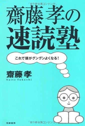 齋藤孝の速読塾—これで頭がグングンよくなる!
