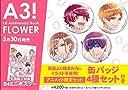 特典のみ A3 1st Anniversary Book FLOWER アニメイト限定セット 缶バッジ 皇 天馬 エースリー