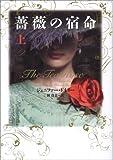 薔薇の宿命 (上) (ヴィレッジブックスFト)