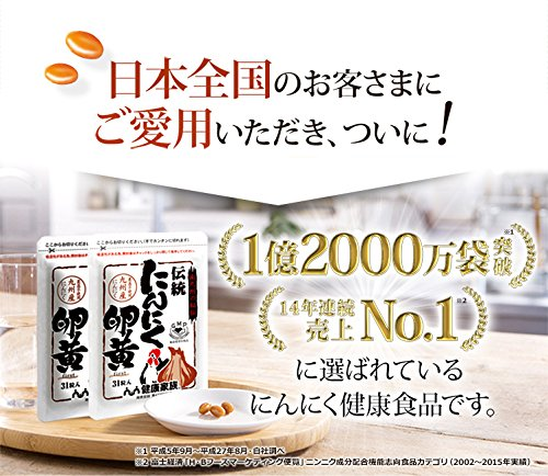 【健康家族】伝統にんにく卵黄+アマニ31粒入 (1粒405mg)×31粒入