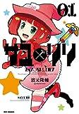 サユリリ / 濱元 隆輔 のシリーズ情報を見る