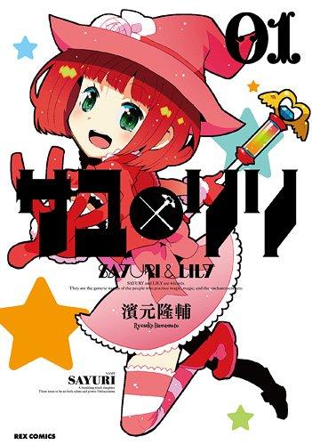 サユリリ 01―SAYURI&LILY (IDコミックス REXコミックス)の詳細を見る