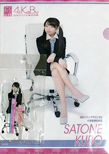 AKB48 久保怜音 アイカブ アクリルキーホルダー クリアファイル 2点セット