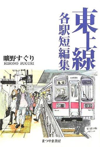 東上線各駅短編集