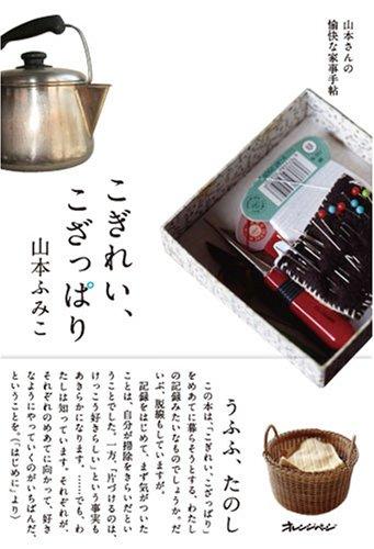 こぎれい、こざっぱり―山本さんの愉快な家事手帖 (ORANGE PAGE BOOKS)の詳細を見る