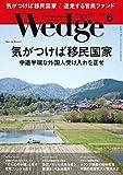 Wedge (ウェッジ) 2017年 6月号 [雑誌]