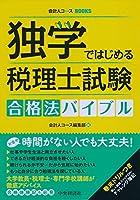 独学ではじめる税理士試験合格法バイブル (会計人コースBOOKS)
