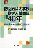 防衛医科大学校 数学入試問題40年: 昭和51年度(1976)~平成27年度(2015)