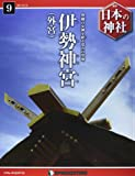 日本の神社 9号 (伊勢神宮(外宮)) [分冊百科]